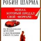 Робин Шарма «Монах, который продал свой Феррари»